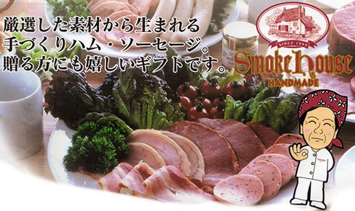 志摩スモークハウスは、福岡県糸島郡志摩町で素材を厳選しじっくり時間をかけて発酵熟成させた手作りのハムやソーセージを作っています。